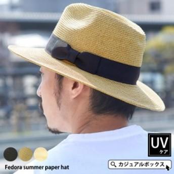 麦わら帽子 メンズ レディース 帽子 つば付き uv UV 日除け帽子 日よけ つば付き つば 春夏 春 夏 農作業 農作業女子 アウトドア 夏用帽