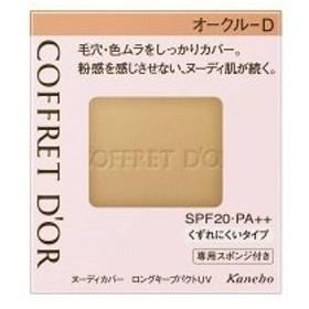 【カネボウ】 コフレドール 【オークルD】ヌーディカバー ロングキープパクト SPF25・PA++