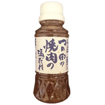精肉専門店 つの田 つの田オリジナル焼肉用タレ(塩タレ)