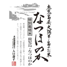 入口寿子の鑑定米 【お米】 2018年産 鹿児島県 肝属郡(大隈半島) 中島正幸さん 特別栽培米 なつほのか 2kg