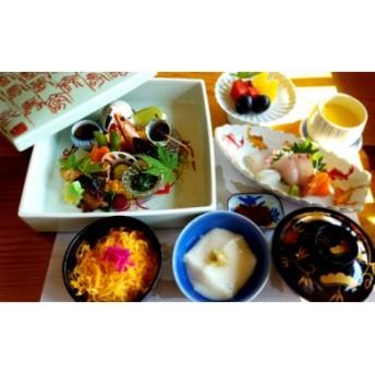 【完全予約制】お食事券「日本料理 保名」和懐石ランチセット 2名様分