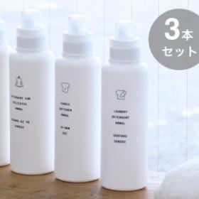 洗剤ボトル「ire-mono イレモノ 洗剤用詰め替えボトル 3本セット」 【洗濯用洗剤 ディスペンサー ディスペンサー ボトル 白 洗濯洗剤