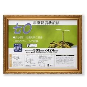大仙  J045-B3700 賞状額 金消-R シュリンクパック 七〇 J045B3700