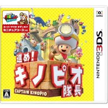 【中古】 進め! キノピオ隊長 3DS ソフト CTR-P-BZPJ / 中古 ゲーム