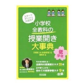 小学校全教科の授業開き大事典 低学年/明治図書出版