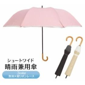 今年の夏はおしゃれにUVケア♪ 日傘 晴雨兼用傘 無地×裾リボンレース ショートワイドサイズ ブラック ピンク ベージュ
