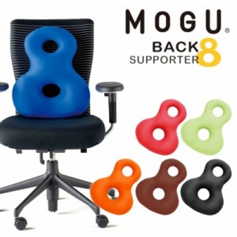 「MOGU モグ バックサポーターエイト」全6色 メーカー正規品 【腰痛 クッション オフィス 腰痛対策 ビーズクッション 腰用 運転 車 椅
