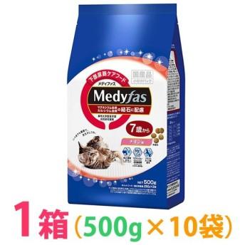 ◆《お得1箱(ケース)10袋セット》猫 キャットフード シニア ペットライン メディファス 7歳から チキン味 500g 結石に配慮