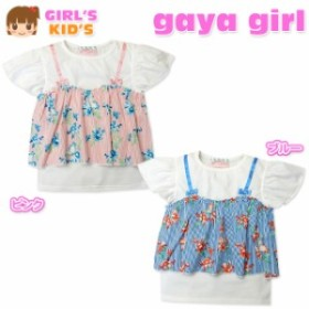 42f48a930d3b7 子供服 女の子 Tシャツ 半袖 gayagirl ガヤガール 重ね着風 ストライプ 花柄 キャミソール パフスリーブ