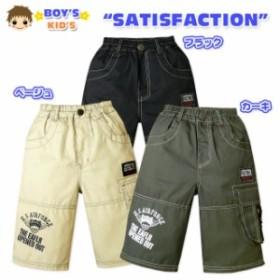 【男児キッズ】【クォーターパンツ】SATISFACTION プリント&ワッペン装飾付き クォーターパンツ【メール便OK】