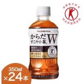 【北海道コカ・コーラ正規契約店】からだすこやか茶W 350ml 24本 1ケース 特定保健用食品(トクホ)  送料無料