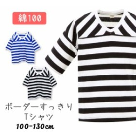 ◆半袖Tシャツ キッズ 綿100 五分丈 男の子 女の子 100cm 110cm 120cm 130cm 天竺 ボーダー 子供 ゆったり 春夏