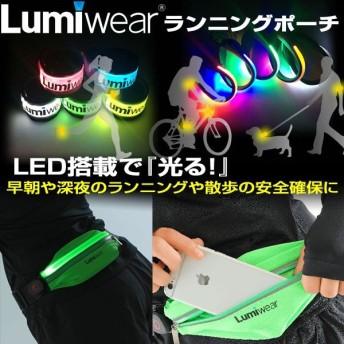 ルミウェア(Lumiwear)LED搭載で光る!USB充電式LEDライト付きウエストポーチ 【LW-RP1】ランニング・サイクリング