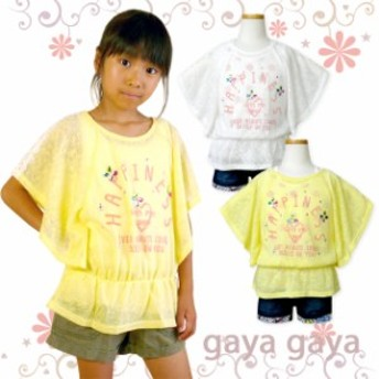 子供服 女の子 Tシャツ 半袖 ポンチョ ビジュー装飾 袖レース リボン装飾 女児 キッズ【メール便OK】