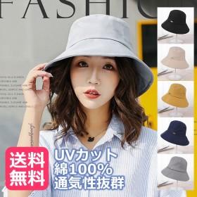 春夏帽子 タイムセール中!! UVカット 送料無料 春夏 帽子 レディース 綿100% シンプル ハット UVカット 折りたたみ 日よけ 紫外線対策 旅行 夏 使いやすい
