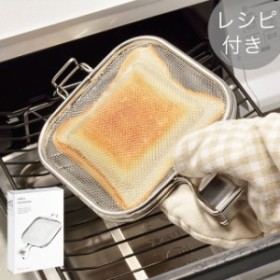 ホットサンドメーカー 耳まで「グリルホットサンドメッシュ」  【ホットサンド レシピ お弁当 トースター グリル アウトドア ホットサ