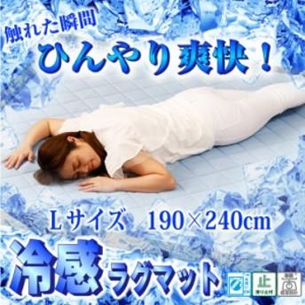 冷感ラグマット 190×240cm カーペット ラグマット 夏用 洗える 絨毯 ひんやりマット 北海道、沖縄や離島は別途送料あり、