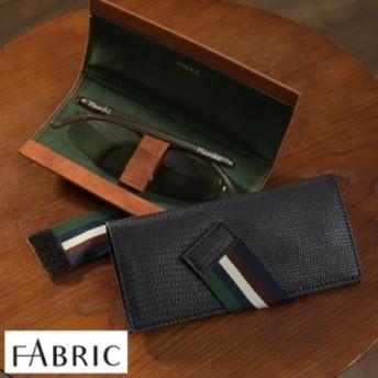 FABRIC 眼鏡ケース ラップ型 Glasses Case FBC-008-C-1