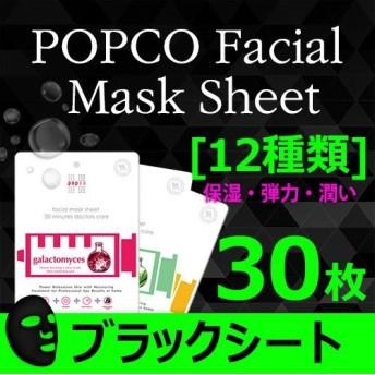 popco マスクシート 12種類 ランダム 30枚入り 保湿 弾力 毛穴ケア 美人 シート マスク パック 黒シート フェイスパック (マスクシート ランダム)