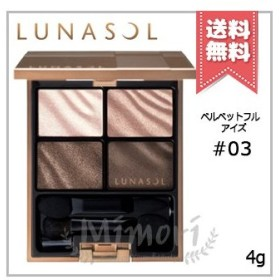 【送料無料】LUNASOL ルナソル ベルベットフルアイズ #03 Dark Brown Velvet ダークブラウン ベルベット 4g