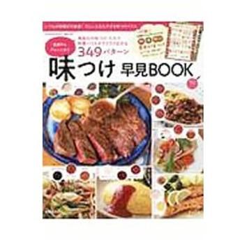 味つけ早見BOOK/学研プラス
