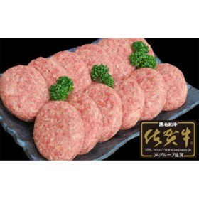 N25-4【佐賀牛】ハンバーグ 120g × 12個