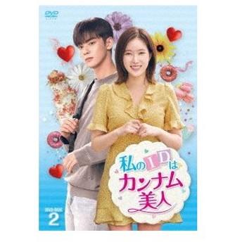 私のIDはカンナム美人 DVD-BOX2 / チャ・ウヌ(ASTRO) (DVD)