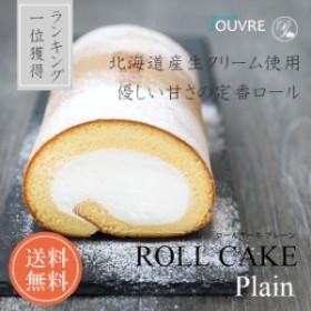 送料無料 スイーツ ケーキ ロールケーキ 北海道産生クリーム使用 深いコクのプレミアムロールケーキ プレーン お中元