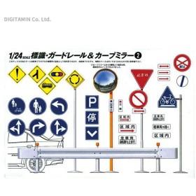 フジミ模型 1/24 道路標識セット 市街地用 プラモデル ガレージ&ツールシリーズ No.10 (ZS60899)