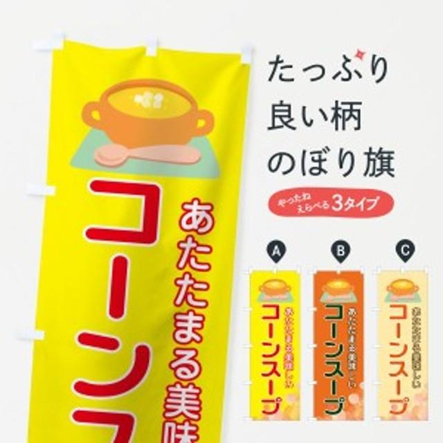 のぼり旗 コーンスープ
