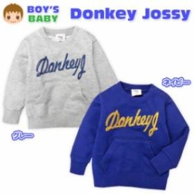 ベビー服 男の子 トレーナー 長袖 Donkey Jossy ドンキージョッシー 裏毛 チェーンステッチ刺繍 男児 ベビー【メール便OK】