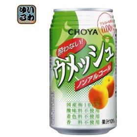 チョーヤ 酔わないウメッシュ 350ml 缶 48本 (24本入×2 まとめ買い)