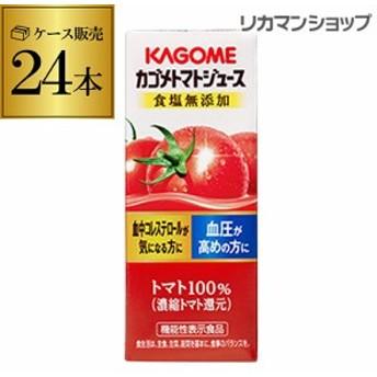 カゴメ トマトジュース 食塩無添加 200ml 紙パック×24本(1ケース) 1本あたり74円 機能性表示食品 濃縮トマト還元 無塩 長S