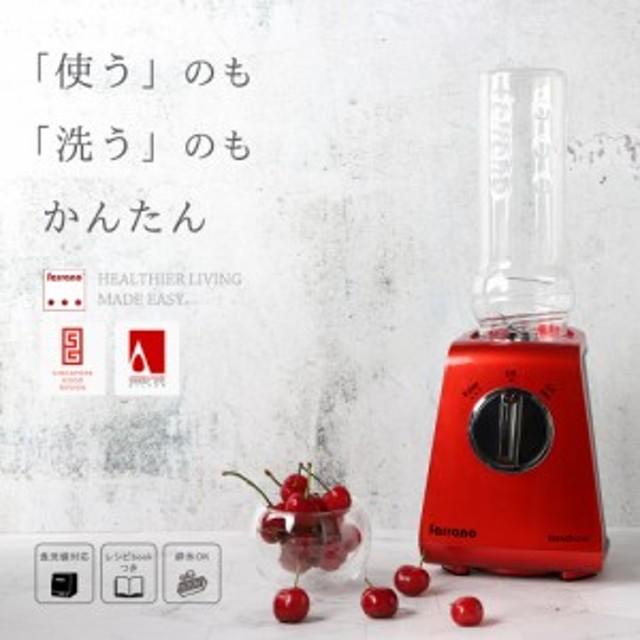 Ferrano / フェラーノ コンパクト ブレンダー BlendExpress BE51-rd 【レッド】ミキサー スムージー 簡単 氷も砕ける