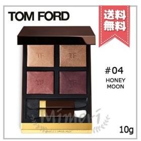 【送料無料】TOM FORD トムフォード アイ カラー クォード #04 HONEY MOON ハネムーン 10g