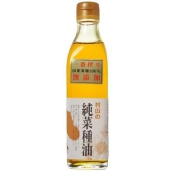 村山の純菜種油 無添加一番搾り(国産なたね油) ( 270g )/ 村山製油