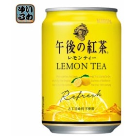 キリン 午後の紅茶 レモンティー 280g 缶 48本 (24本入×2 まとめ買い)