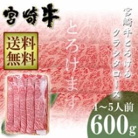 【送料無料】宮崎牛とろけるクラシタローススライス600g《簡易包装タイプ》すき焼き・しゃぶしゃぶ用