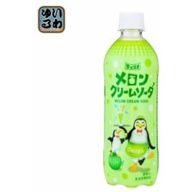 チェリオ メロンクリームソーダ  500ml ペットボトル 48本 (24本入×2 まとめ買い)