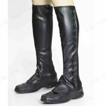 スチームパンクブーツカバー ブラック コスプレ 衣装 ハロウィン 大人用 靴 パーティー ブーツカバー レディース シューズ スチームパン