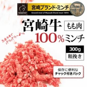 宮崎牛もも肉100%粗挽きミンチ!300g個体識別番号シール付き♪【急速冷凍】【パラパラミンチ】【挽き肉】