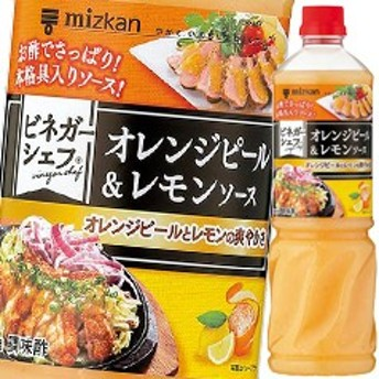 【送料無料】ミツカン ビネガーシェフ オレンジピール&レモンソース1060g×1ケース(全8本)