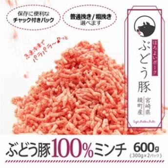 【宮崎県産ブランド豚】ぶどう豚100%パラパラ豚ミンチ