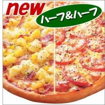 冷凍ピザ ハーフ&ハーフ(ジャーマンポテト&マルゲリータ)ピザ・シティーズ トマト チーズ