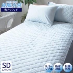 セミダブル 冷感 ベッドパッド マナクール 敷きパッド しきパッド 敷パッド 敷きパット しきパット 敷パット ベッドパッド ベットパッ