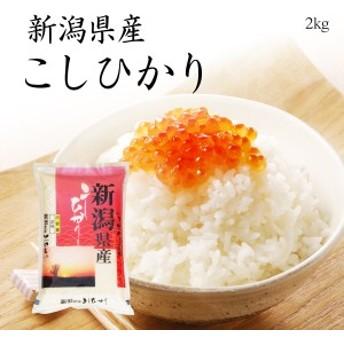 新潟産コシヒカリ2kg / 平成30年産米 送料無料 (一部地域のぞく) お米 こしひかり
