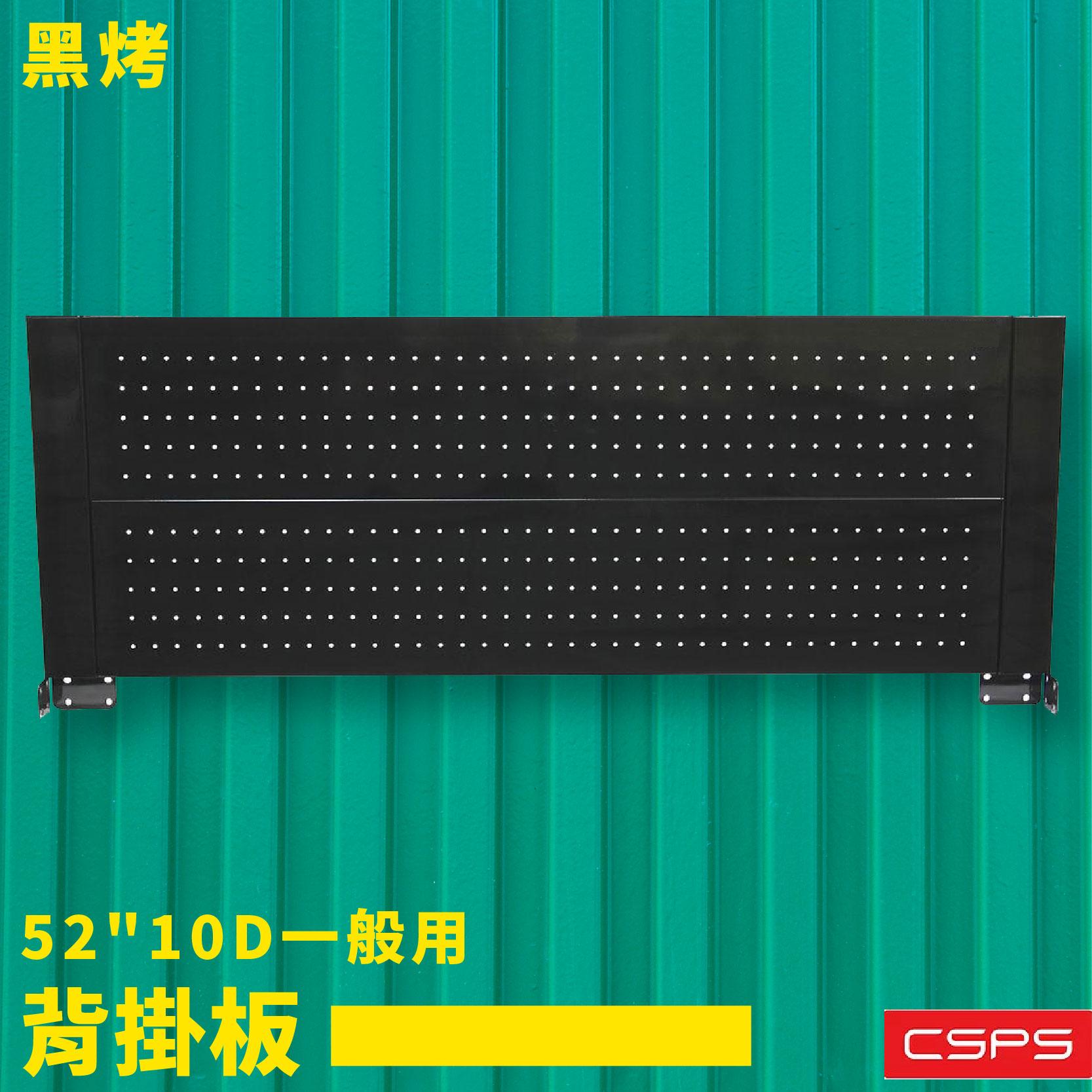 簡單就是豐富生活 背掛板 (10抽 工具推車適用) 黑烤 吊掛板 工作車配件 工具車配件