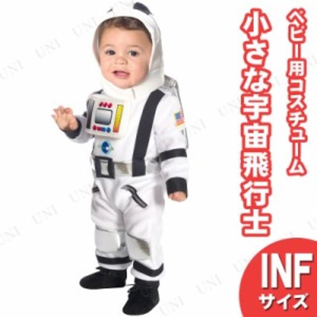 子ども用 小さな宇宙飛行士 INF 衣装 コスプレ ハロウィン 仮装 コスチューム 子供 キッズ 子ども用 ベビー 赤ちゃん 服 宇宙飛行士 パー