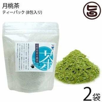 石垣島ヘルシーバンク 月桃茶 ティーパック (1.5g×8包)×2P ふたもり茶房 沖縄 土産 健康茶 送料無料