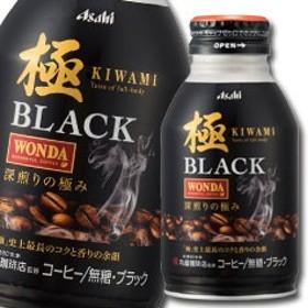 【送料無料】アサヒ ワンダ(丸福珈琲店監修)極 ブラック285gボトル缶×1ケース(全24本)